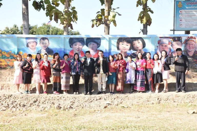 โรงเรียนบ้านปางคึก คึกคักเครือข่ายและชุมชนมีส่วนร่วมพัฒนาการศึกษา