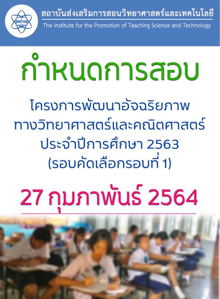 การสอบโครงการพัฒนาอัจฉริยภาพทางวิทยาศาสตร์และคณิตศาสตร์ ประจำปีการศึกษา 2563 สอบคัดเลือกรอบที่ 1(สอบ สสวท.)