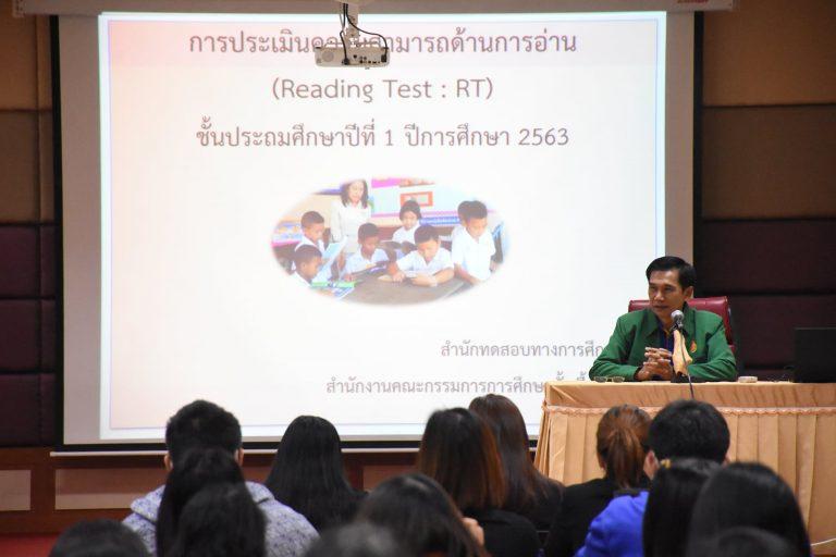 สพป.เชียงราย เขต 1 ประชุมครูวิชาการ 102 โรงเรียน เตรียมพร้อมสอบ RT ชั้น ป.1