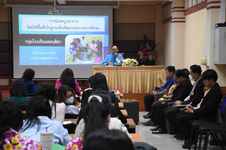 สพป.เชียงราย เขต 1 ประชุมเชิงปฏิบัติการทบทวนและพัฒนาหลักสูตรสถานศึกษา โรงเรียนในกลุ่มดอนศิลาส่งเสริมการเรียนรู้ให้กับนักเรียน