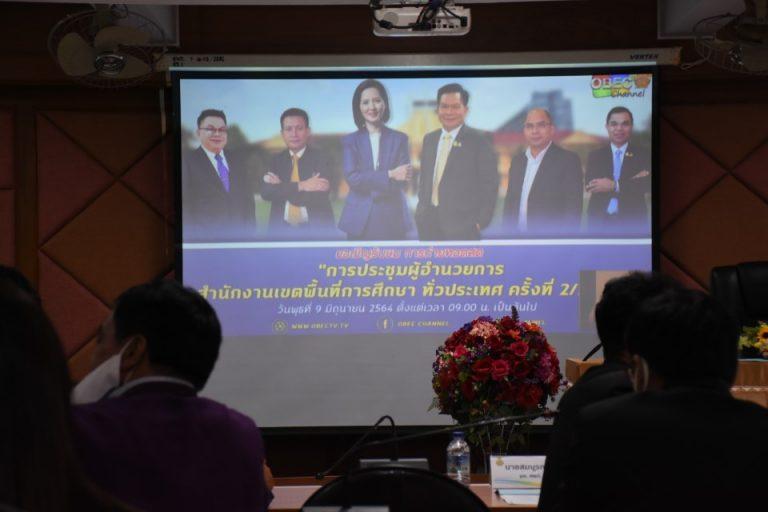 #สพป.เชียงราย เขต 1 รับชมพุธเช้าข่าว สพฐ. ครั้งที่ 21/2564 และร่วมการประชุมผู้อำนวยการสำนักงานเขตพื้นที่การศึกษา ทั่วประเทศครั้งที่ 2/2564