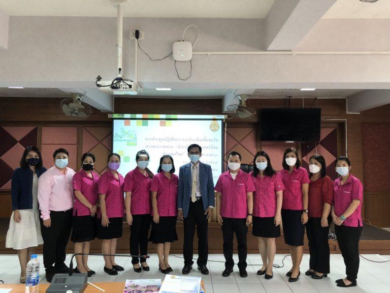 สพป.เชียงราย เขต 1 ประเมิน 25 โรงเรียนเพื่อขอรับตราพระราชทานบ้านนักวิทยาศาสตร์น้อย