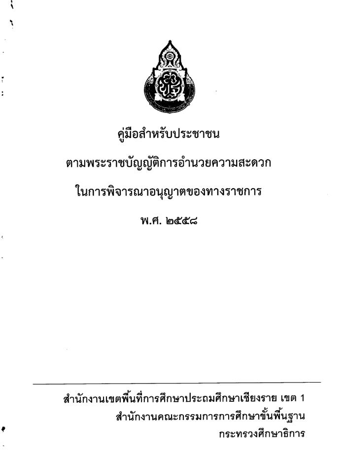คู่มือสำหรับประชาชนตามพระราชบัญญัติการอำนวยความสะดวกในการพิจารณาอนุญาตของทางราชการ พ.ศ.2558