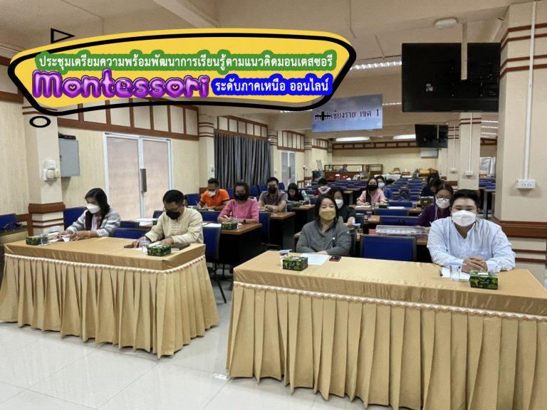 ประชุมคณะกรรมการเตรียมความพร้อมพัฒนาการเรียนรู้ตามแนวคิดมอนเตสซอรี(Montessori)  ระดับภาคเหนือ ออนไลน์
