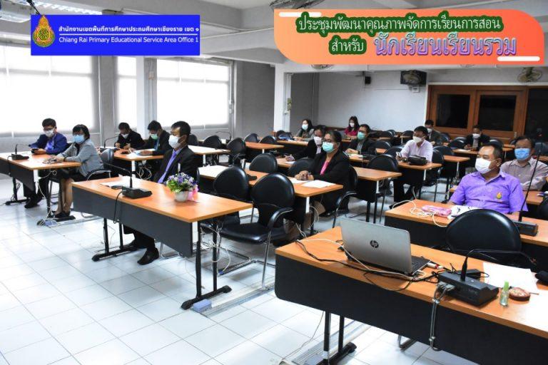ประชุมคณะกรรมการเครือข่ายสถานศึกษาฯ พัฒนาคุณภาพการจัดการเรียนการสอนสำหรับนักเรียนเรียนรวม