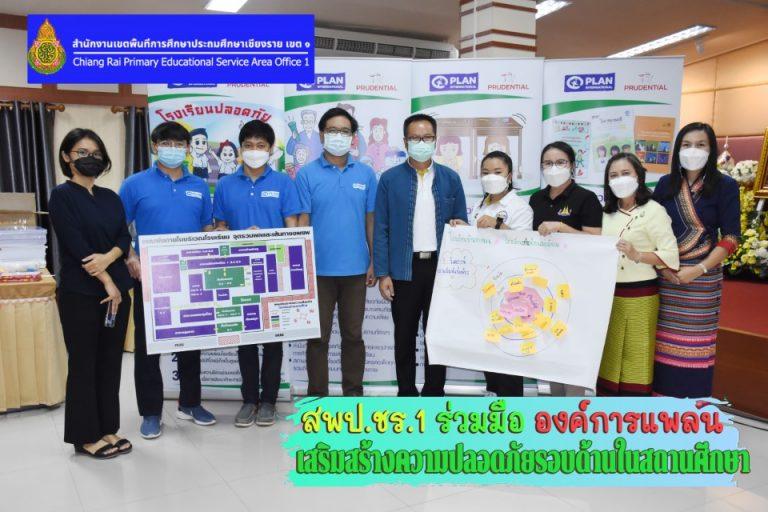 สพป.ชร.1 สร้างความร่วมมือองค์การแพลน เสริมสร้างความปลอดภัยรอบด้านในสถานศึกษา