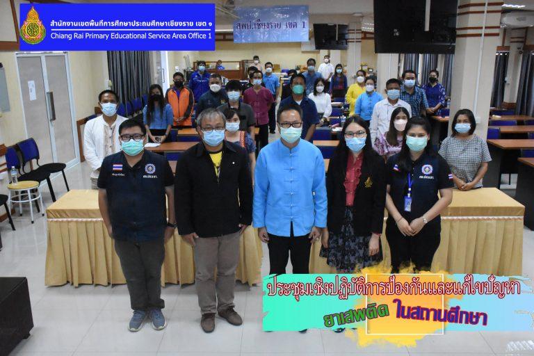 สพป.เชียงราย เขต 1 ประชุมเชิงปฏิบัติการป้องกันและแก้ไขปัญหายาเสพติดในสถานศึกษา