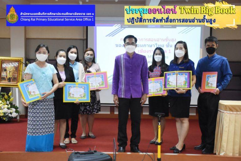 ประชุมออนไลน์ ปฏิบัติการจัดทำสื่อการสอนอ่านชั้นสูง ครูภาษาไทย ชั้น ม.2