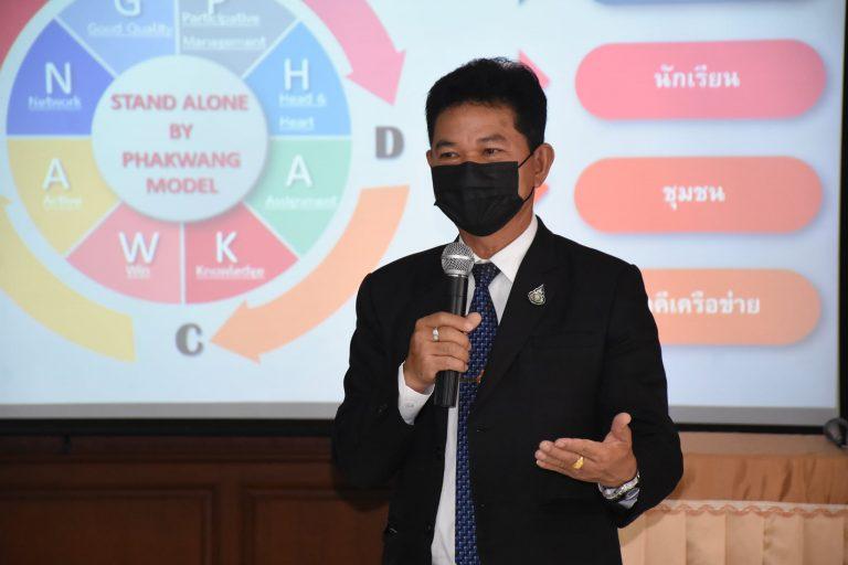 สพป.เชียงราย เขต 1 ประเมินผลงานในรอบ 6 เดือน ผู้อำนวยการโรงเรียนในกลุ่มแม่ยาว – ดอยฮาง