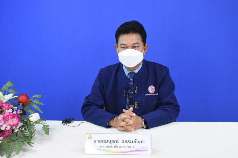 สพป.เชียงราย เขต 1 PLC และ FOUS GROUP Online ผอ.โรงเรียนร่วมโครงการ Montessori บริบท สพฐ. ระดับภาคเหนือ