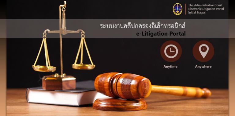 ขอความร่วมมือประชาสัมพันธ์ระบบงานคดีปกครองอิเล็กทรอนิกส์ (e-Litigation Portal)