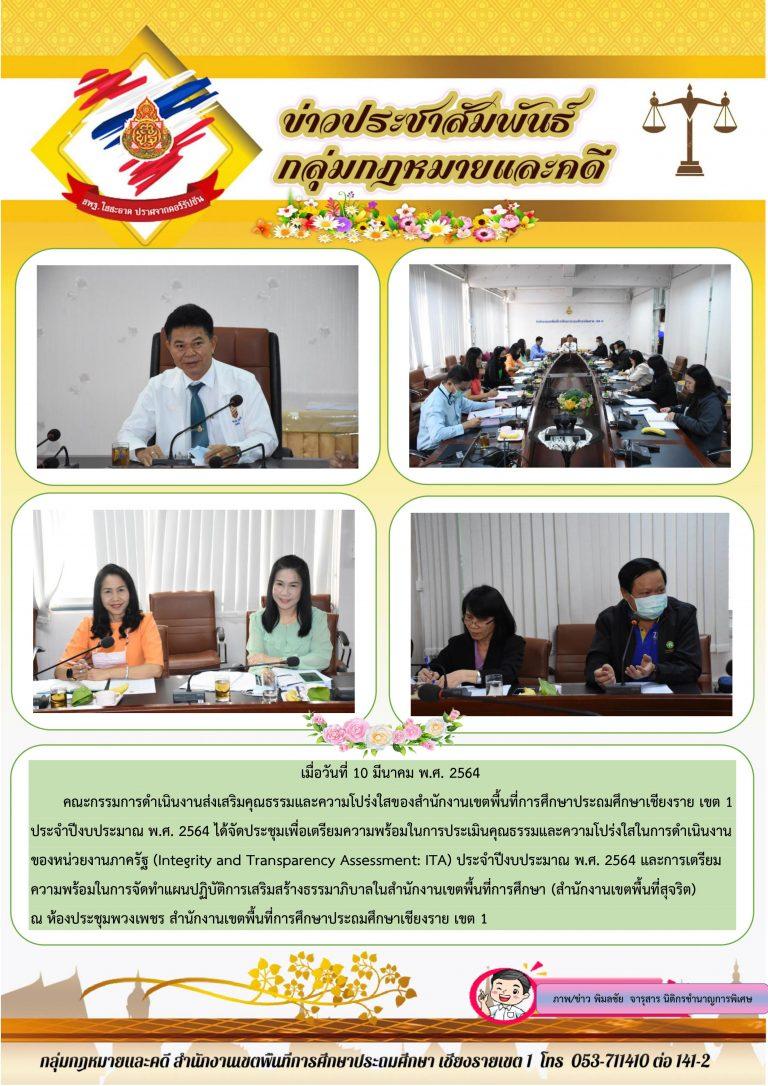 การประชุมเตรียมความพร้อมในการประเมินคุณธรรมและความโปร่งใส่ในการดำเนินงานของหน่วยงานภาครัฐ (Interity and Tranparency Assessment : TIA)