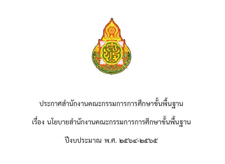 ประกาศสำนักงานคณะกรรมการการศึกษาขั้นพื้นฐาน เรื่องนโยบาย สพฐ.ปีงบประมาณ พ.ศ. 2564-2565