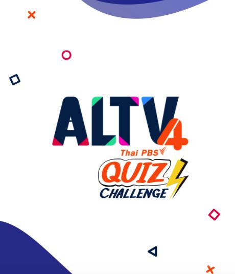 ขอเชิญคุณครูและนักเรียนระดับชั้นประถมศึกษาทั่วประเทศ เข้าร่วมสนุกกับเกมตอบคำถาม ALTV QUIZ CHALLENGE  APPLICATION QUIZ GAME