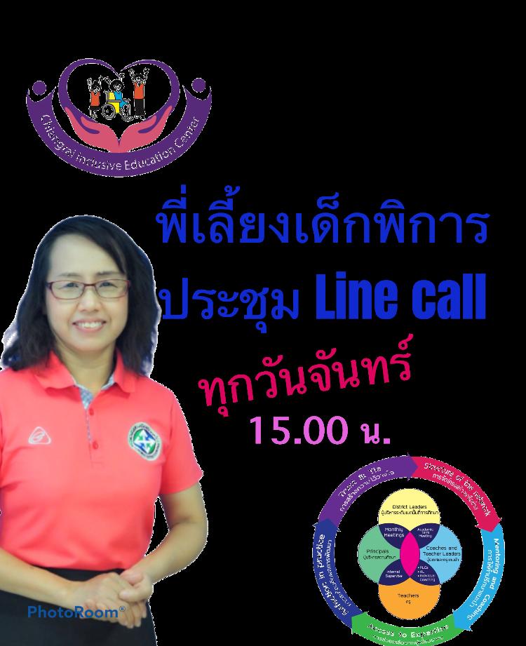 การจัดการประชุมครูพี่เลี้ยงเด็กพิการผ่าน Line Call.