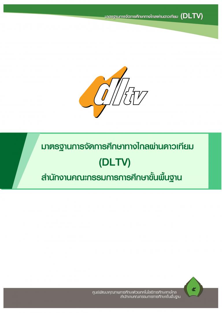 แบบประเมินมาตรฐานการจัดการศึกษาทางไกลผ่านดาวเทียม (DLTV)
